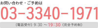 お問い合わせ・ご予約は03-3340-1971 【電話受付】9:00~20:00(完全予約制)