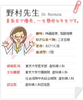 名古屋市緑区にある産婦人科 野村クリニックです。